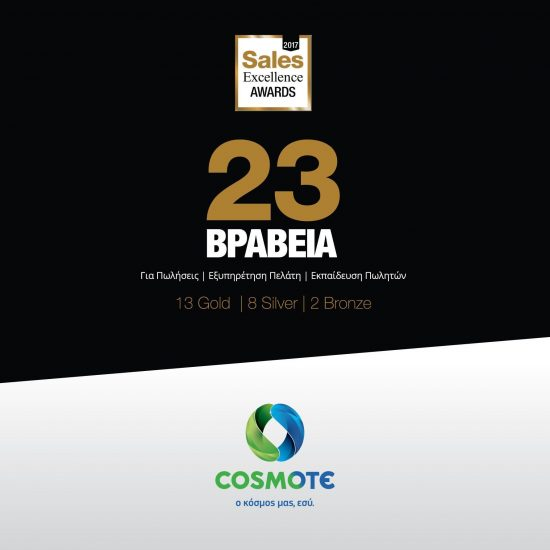 7d01ab0f984 Η COSMOTE σάρωσε με 23 βραβεία στα Sales Excellence Awards 2017