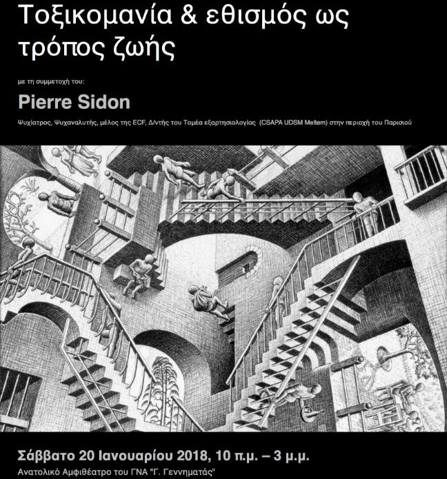 """4η Συνομιλία του TyA στην Αθήνα """"Τοξικομανία και εθισμός ως τρόπος ζωής"""""""