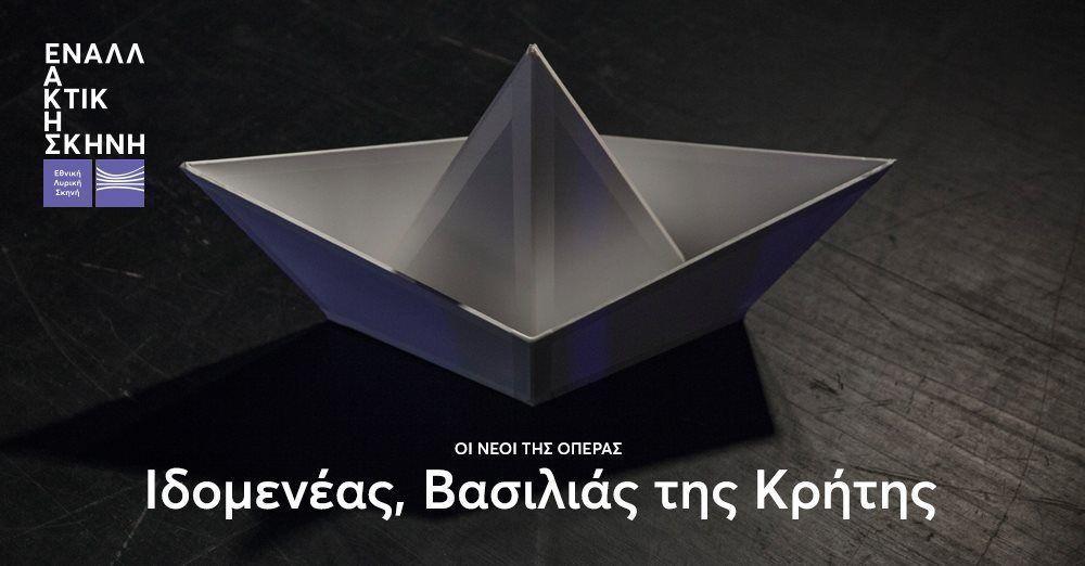 Ιδομενέας, βασιλιάς της Κρήτης στην Εναλλακτική Σκηνή ΕΛΣ