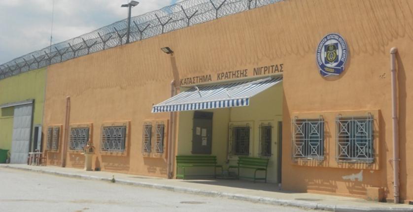 φυλακες-νιγριτα