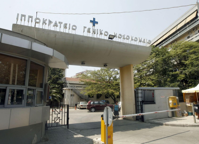 Αποτέλεσμα εικόνας για ιπποκράτειο νοσοκομείο θεσσαλονίκης