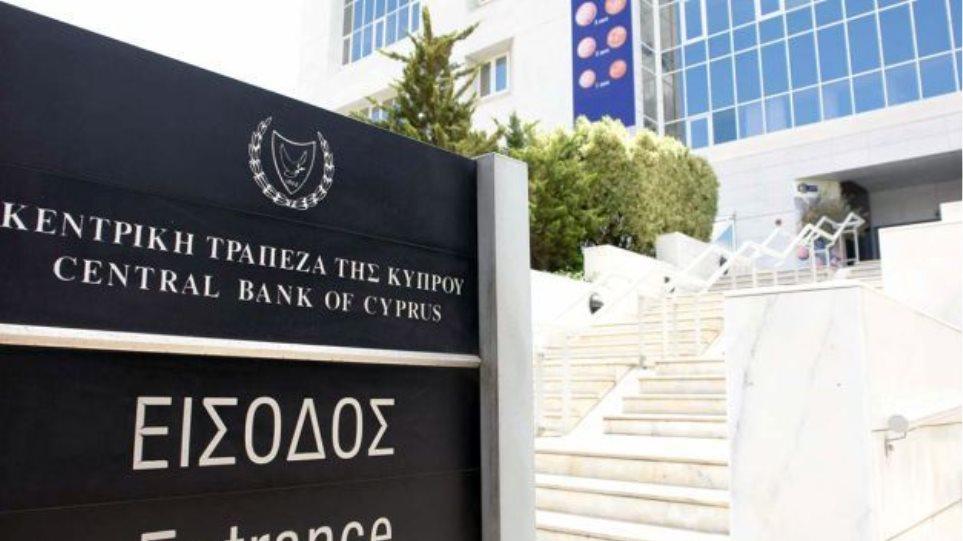 Κεντρικη Τραπεζα Κυπρου