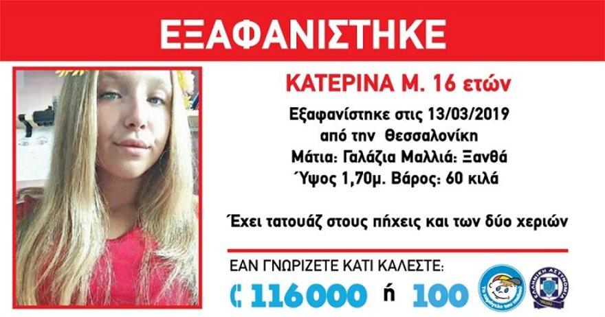 8123f906cc5 Εξαφάνιση 16χρονης από την Καβάλα – Αγνοείται από την Παρασκευή ...