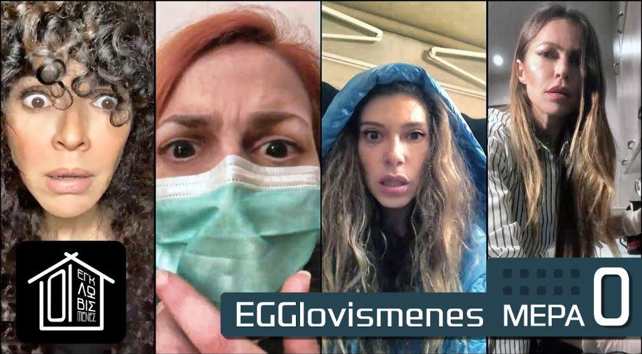 Οι Eggloveισμένες