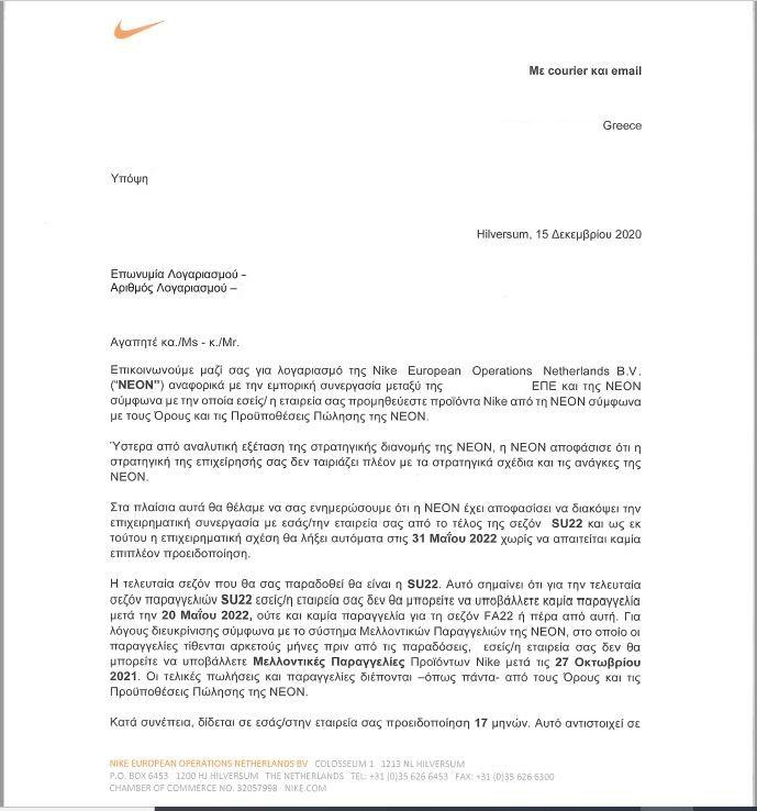 Η επιστολή της Nike