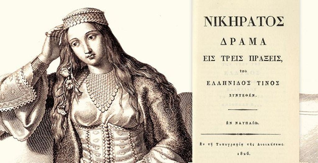 Ευανθία Καΐρη