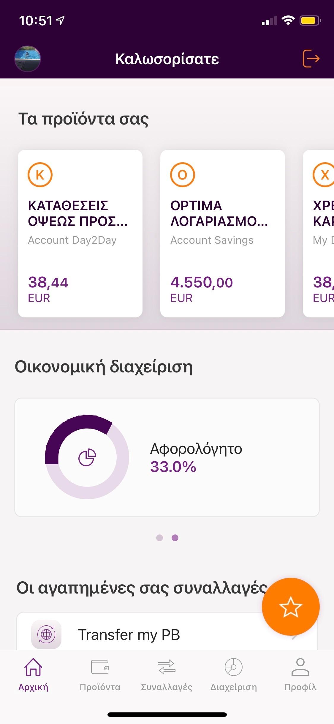 Optima bank: Ήρθε το νέο mobile banking