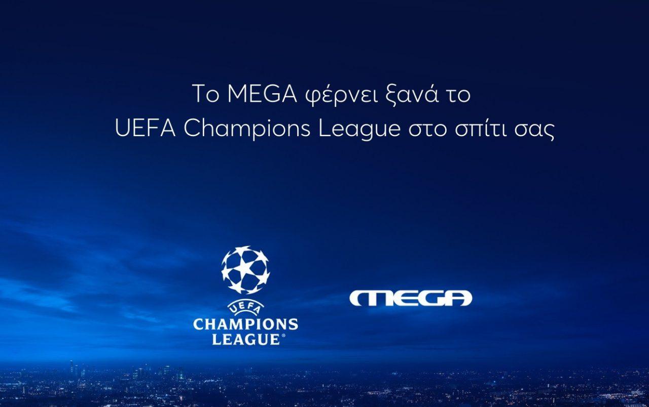 Το UEFA Champions League στο MEGA κάθε Τετάρτη βράδυ live