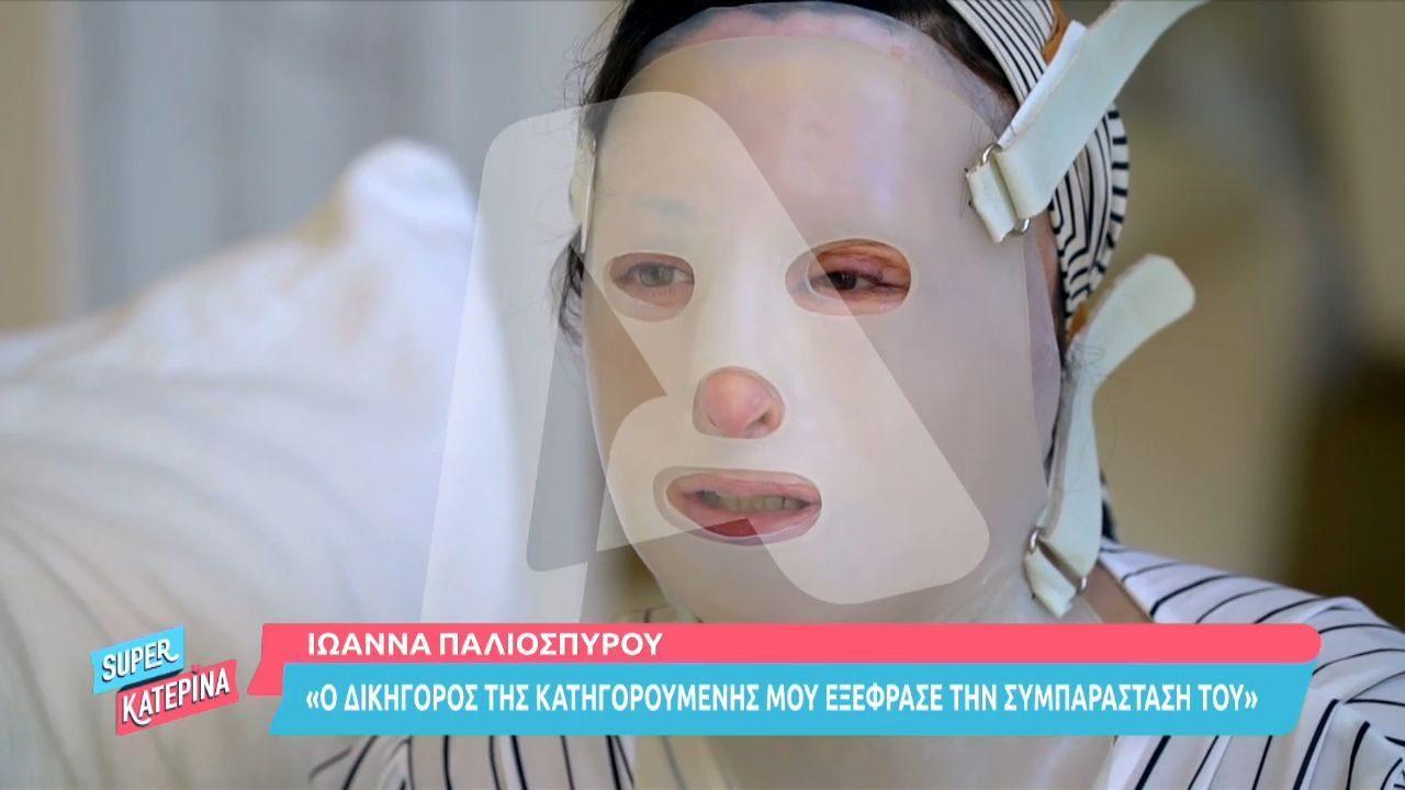 Η Ιωάννα Παλιοσπύρου στην πρώτη τηλεοπτική της συνέντευξη - Σοκαριστικό πως θα πονάω κι εκείνη θα είναι ελεύθερη (video)