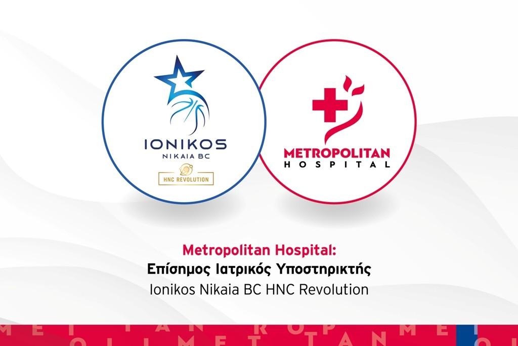 Το Metropolitan Hospital επίσημος Ιατρικός Υποστηρικτής της Ionikos Nikaia BC HNC Revolution